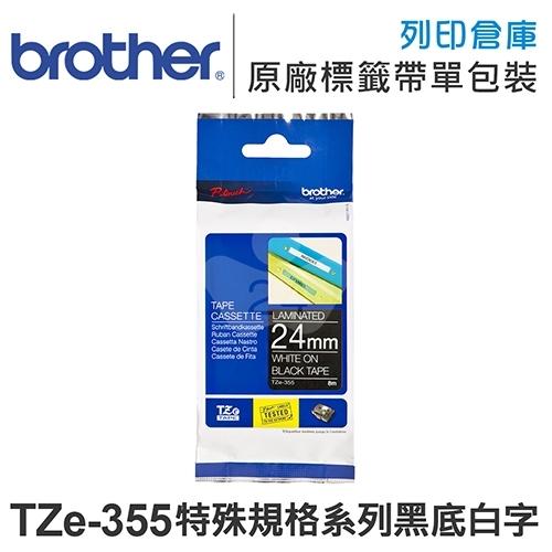 Brother TZ-355/TZe-355 特殊規格系列黑底白字標籤帶(寬度24mm)