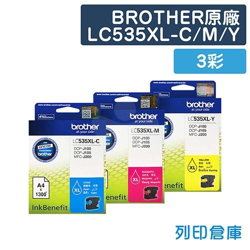 BROTHER LC535XL-C/M/Y 原廠高容量墨水匣超值組合包(3彩)