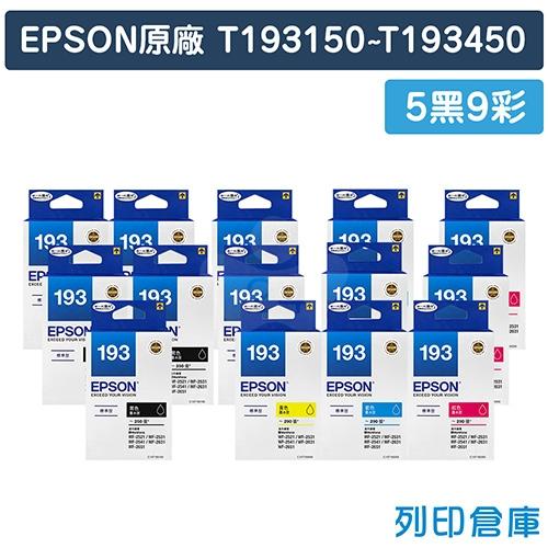 EPSON T193150~T193450 / C13T193150~C13T193450 (NO.193) 原廠墨水匣超值組(5黑9彩)