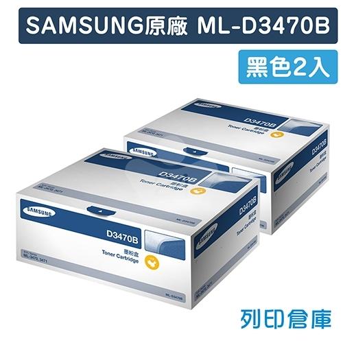 SAMSUNG ML-D3470B 原廠黑色碳粉匣 (2黑)