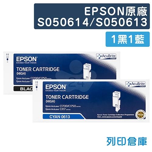 EPSON S050614 / S050613 原廠碳粉匣超值組(1黑1藍)