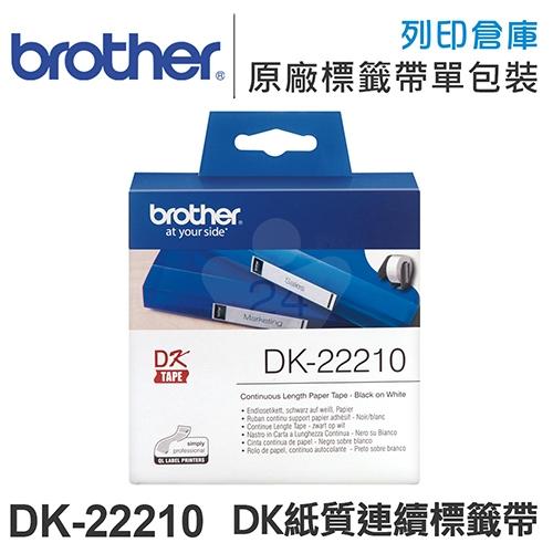 Brother DK-22210 紙質白底黑字連續標籤帶 (寬度29mm)