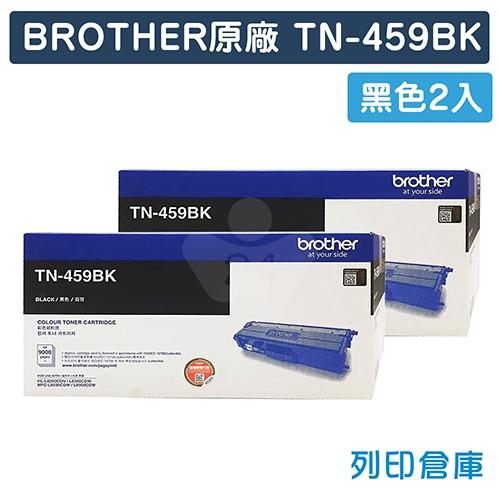 BROTHER TN-459BK 原廠黑色超高容量碳粉匣(2黑)