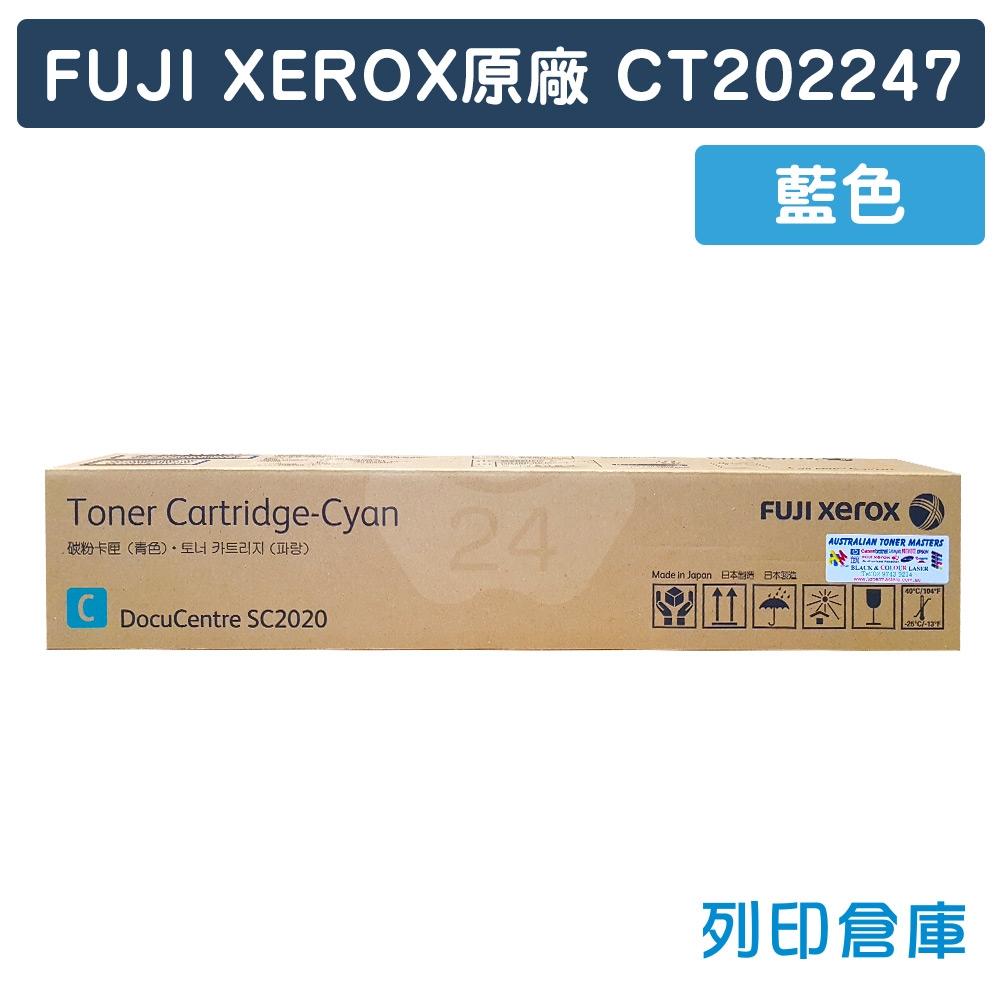 Fuji Xerox CT202247 原廠藍色碳粉匣 (3K)