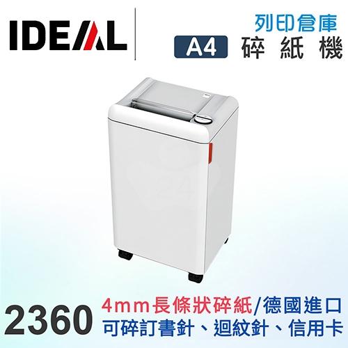 IDEAL 2360 德國製 4mm長條狀碎紙機
