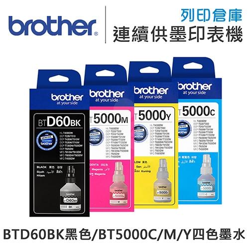 Brother BTD60BK / BT5000C/M/Y 原廠盒裝墨水組(4色)
