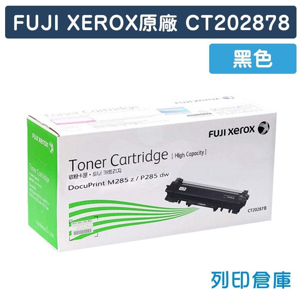Fuji Xerox CT202878 原廠高容量黑色碳粉匣