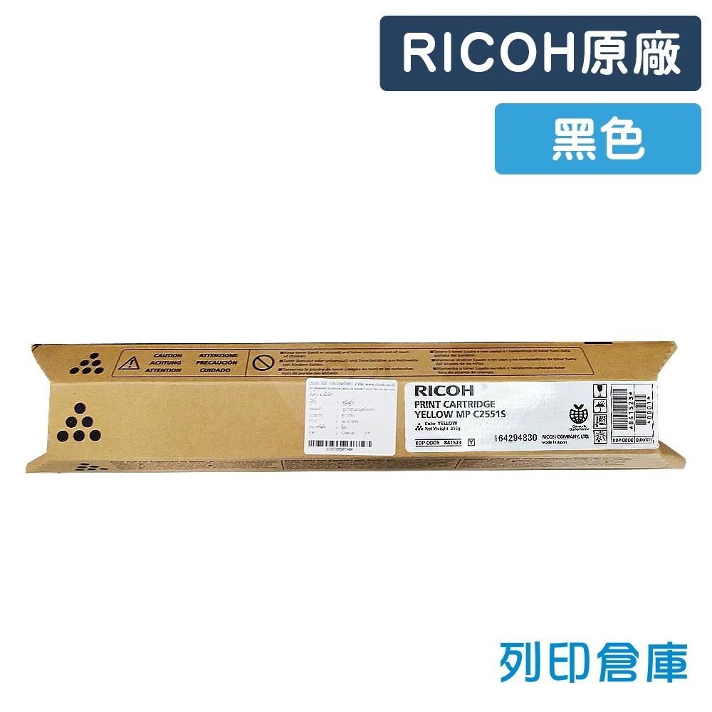 RICOH Aficio MP C2551 / C2051影印機原廠黑色碳粉匣