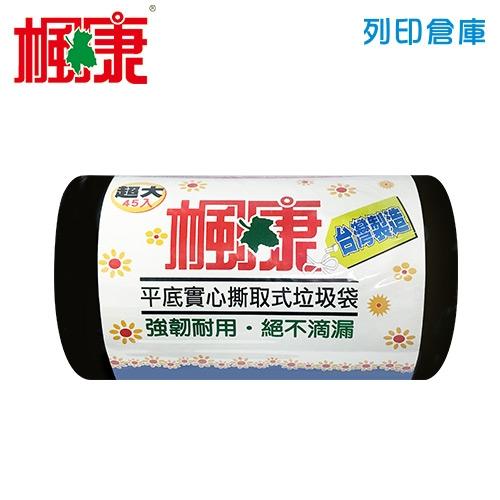 楓康 超大垃圾袋1袋單入( 黑 / 86 x 100cm / 45張 )