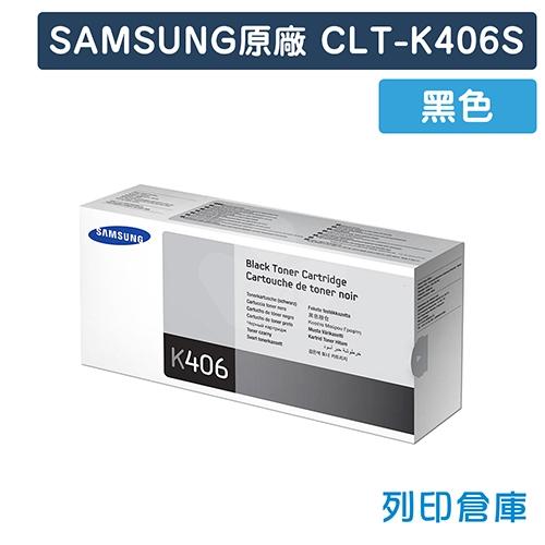 SAMSUNG  CLT-K406S 原廠黑色碳粉匣