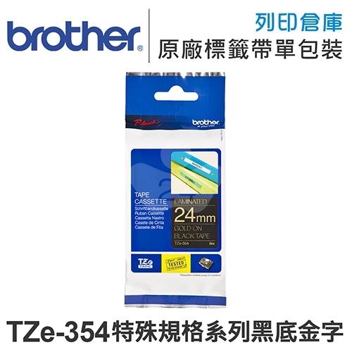 Brother TZ-354/TZe-354 特殊規格系列黑底金字標籤帶(寬度24mm)