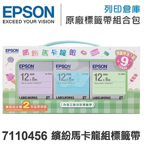 EPSON 7110456 繽紛馬卡龍組標籤帶(三款/寬度12mm)- 不適用現折專區活動