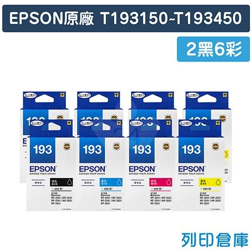 EPSON T193150~T193450 / C13T193150~C13T193450 (NO.193) 原廠墨水匣超值組(2黑6彩)