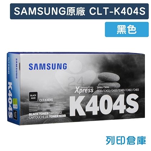 【預購商品】SAMSUNG CLT-K404S 原廠黑色碳粉匣
