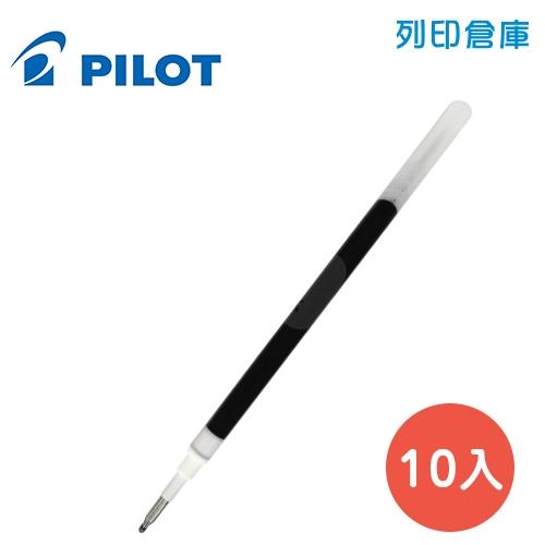 PILOT 百樂 LP2RF-8UF-B 黑色 0.38 果汁筆芯 10入/盒