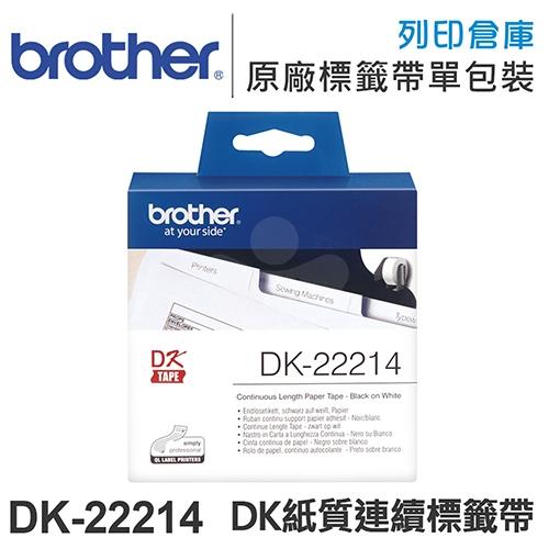 Brother DK-22214 紙質白底黑字連續標籤帶 (寬度12mm)