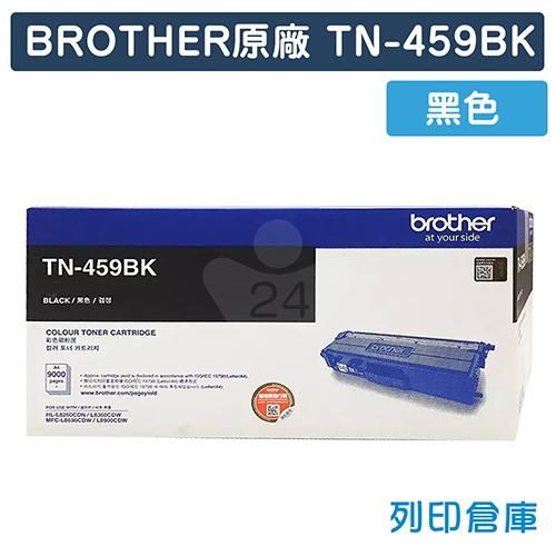 BROTHER TN-459BK 原廠黑色超高容量碳粉匣