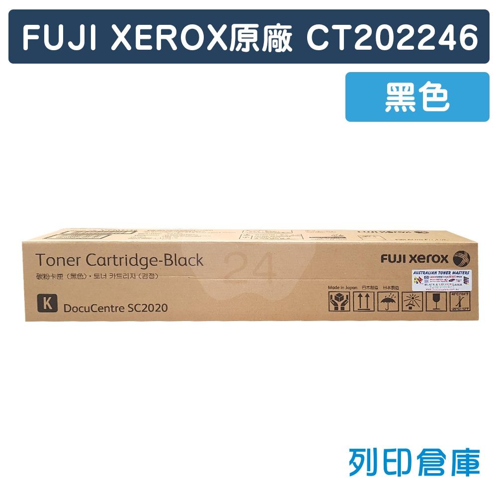 【平行輸入】Fuji Xerox CT202246 原廠影印機黑色碳粉匣 (9K)