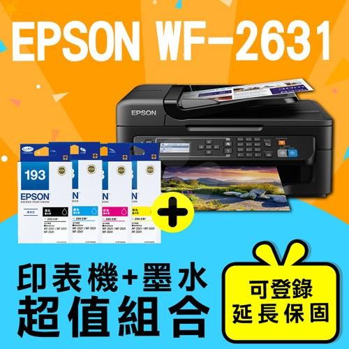 【印表機+墨水送升級延長保固】EPSON WF-2631 8合一WiFi雲端傳真複合機 + EPSON T193150~T193450 原廠墨水匣超值組(1黑3彩)