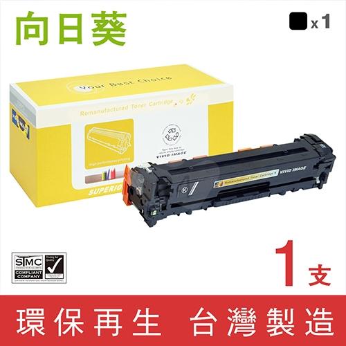 向日葵 for HP CE320A (128A) 黑色環保碳粉匣