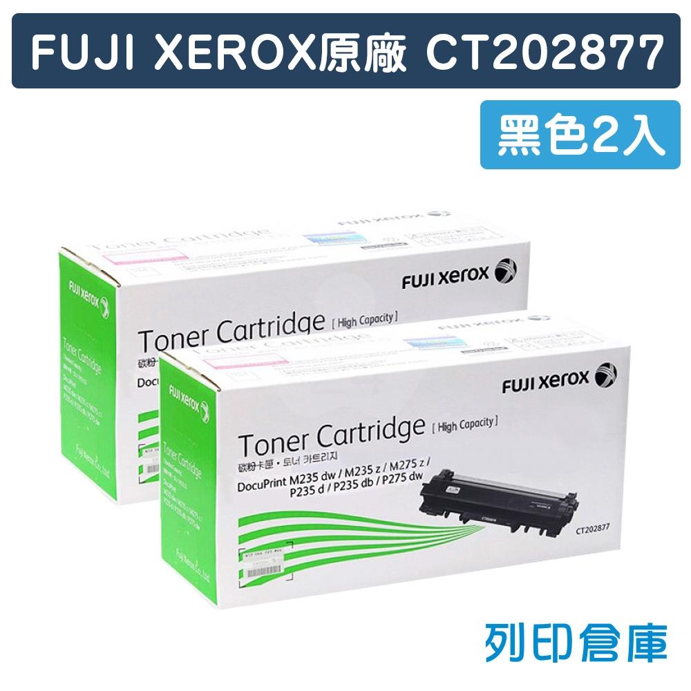Fuji Xerox CT202877 原廠高容量黑色碳粉匣(2黑)