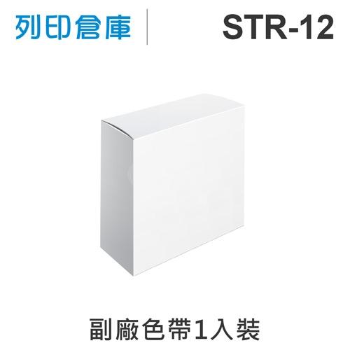 【相容色帶】HTT STR-12 副廠打卡鐘色帶