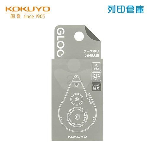 【日本文具】KOKUYO 國譽 GLOO 2WAY 好黏貼-強黏型替換帶 S (個)