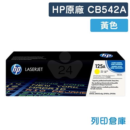 HP CB542A (125A) 原廠黃色碳粉匣