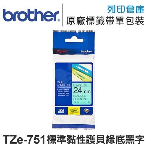 Brother TZ-751/TZe-751 標準黏性護貝系列綠底黑字標籤帶(寬度24mm)