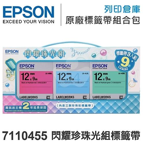 EPSON 7110455 閃耀珍珠光組標籤帶(三款/寬度12mm)