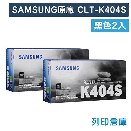 SAMSUNG CLT-K404S 原廠黑色碳粉匣 (2黑)