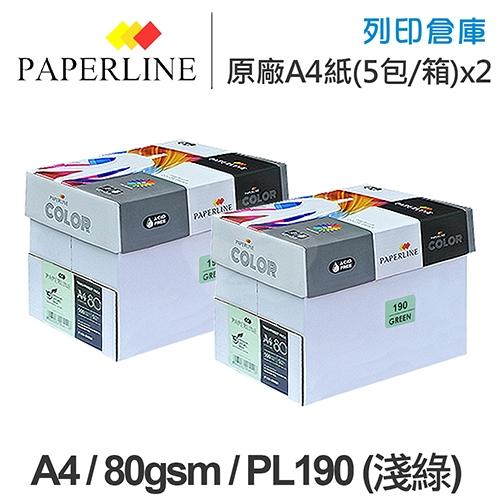 PAPERLINE PL190 淺綠色彩色影印紙 A4 80g (5包/箱)x2