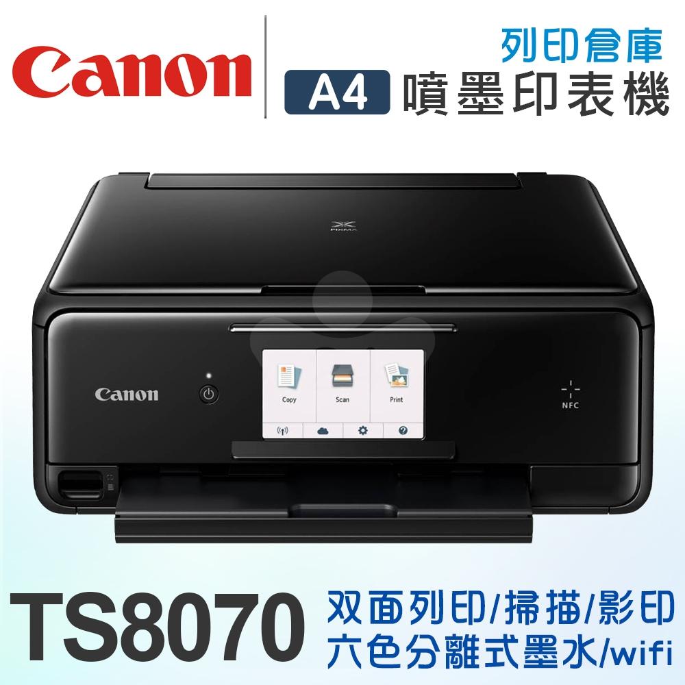 Canon PIXMA TS8070 多功能相片複合機(黑色)