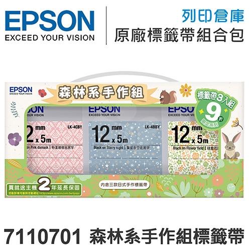 EPSON 7110701森林系手作組標籤帶(三款/寬度12mm)- 不適用現折專區活動