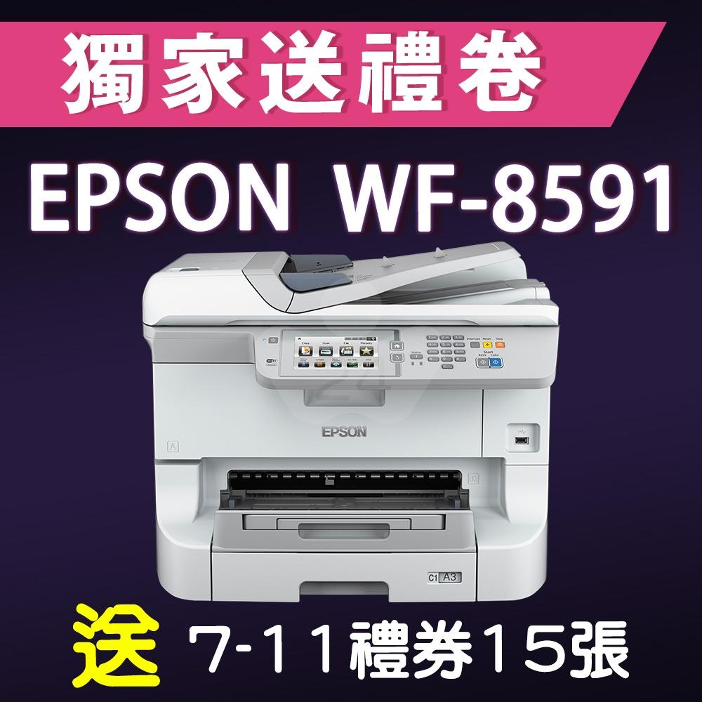 【獨家加碼送1500元7-11禮券】EPSON Workforce Pro WF-8591 A3彩色省印高速商用微噴複合機- 適用原廠網登錄活動