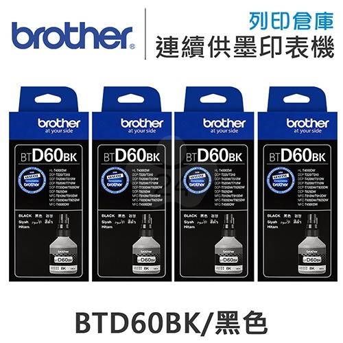 Brother BTD60BK 原廠高印量盒裝黑色墨水(4黑)