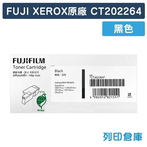 Fuji Xerox CT202264 原廠黑色碳粉匣(2K)