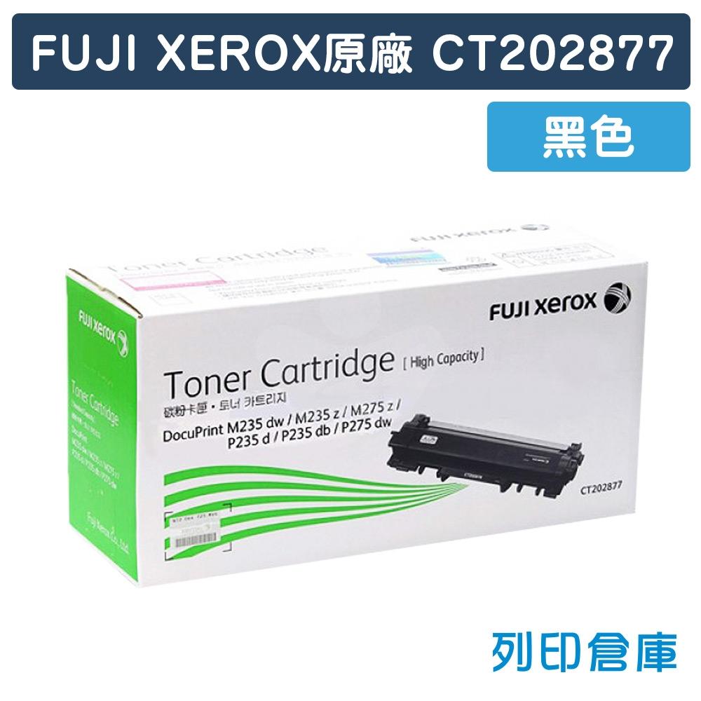 Fuji Xerox CT202877 原廠高容量黑色碳粉匣