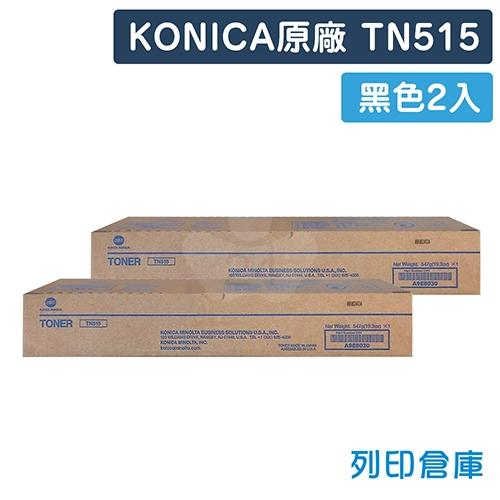 KONICA MINOLTA TN515 原廠影印機黑色碳粉匣 (2黑)