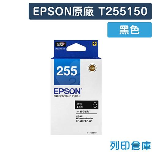 EPSON T255150 (NO.255) 原廠黑色墨水匣