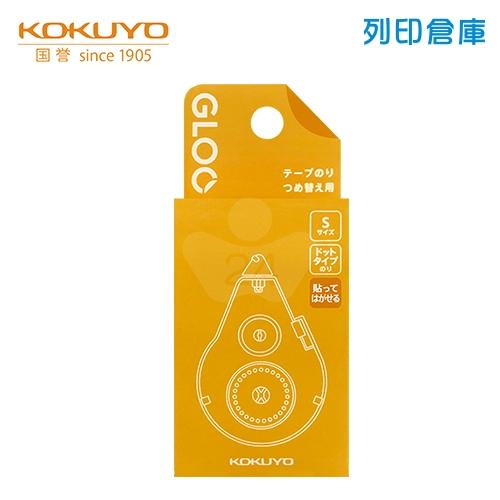 【日本文具】KOKUYO 國譽 GLOO 2WAY 好黏貼-重覆黏貼型替換帶 S (個)