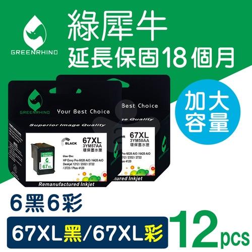 綠犀牛 for HP NO.67XL / 6黑6彩超值組(3YM57AA+3YM58AA) 高容量環保墨水匣