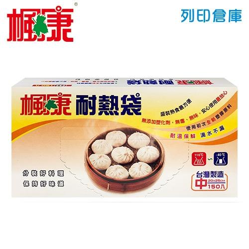 楓康 耐熱袋( 中 / 20 x 25cm / 150入 )