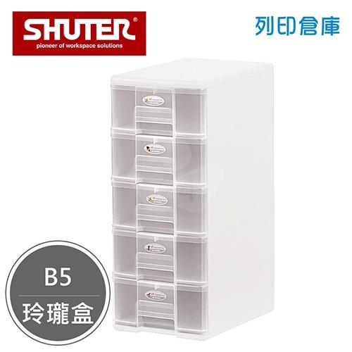 SHUTER 樹德 PC-50 魔法收納力 B5玲瓏盒 白色 (個)