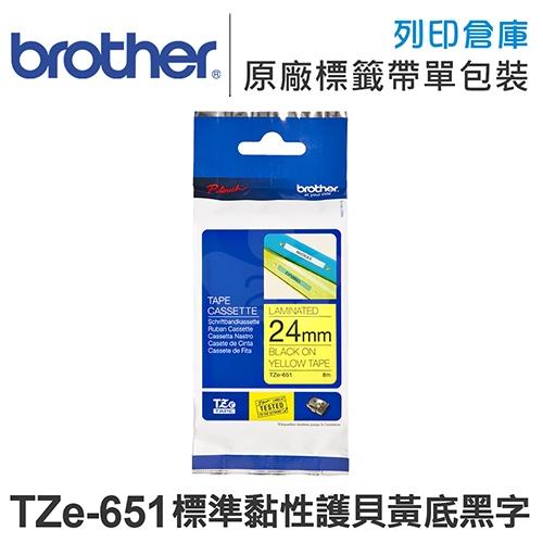 Brother TZ-651/TZe-651 標準黏性護貝系列黃底黑字標籤帶(寬度24mm)