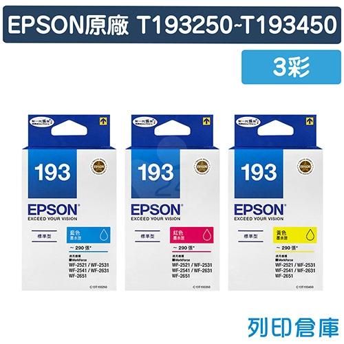 EPSON T193250~T193450 / C13T193250~C13T193450 (NO.193) 原廠墨水匣超值組(3彩)