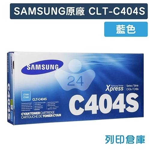 【預購商品】SAMSUNG CLT-C404S 原廠藍色碳粉匣