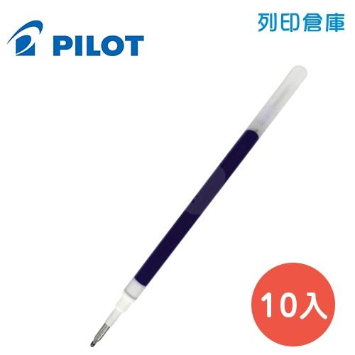 PILOT 百樂 LP2RF-8UF-L 藍色 0.38 果汁筆芯 10入/盒