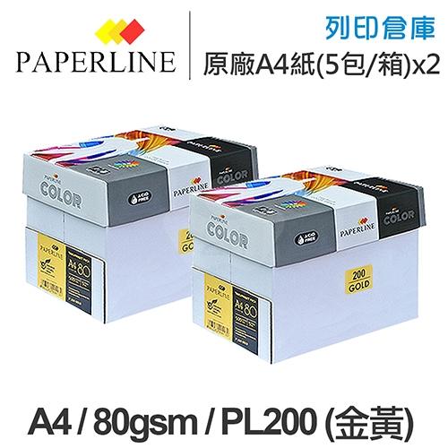 PAPERLINE PL200 金黃色彩色影印紙 A4 80g (5包/箱)x2