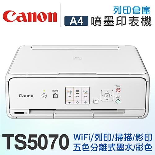 Canon PIXMA TS5070 多功能相片複合機(白色)